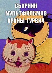 Сборник мультфильмов Ирины Гурвич (1960-1989)