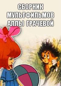 Сборник мультфильмов Аллы Грачевой (1962-1996)