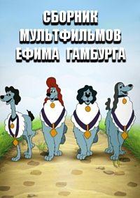 Сборник мультфильмов Ефима Гамбурга (1964-2003)