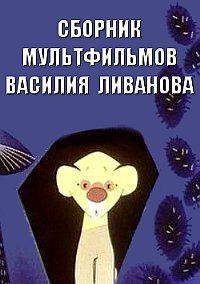 Сборник мультфильмов Василия Ливанова (1966-1973)