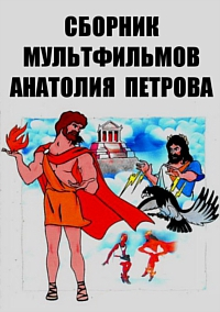Сборник мультфильмов Анатолия Петрова (1968-1996)