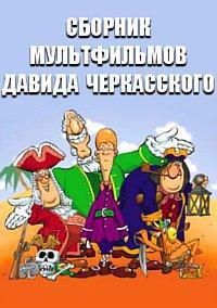 Сборник мультфильмов Давида Черкасского (1969-1992)