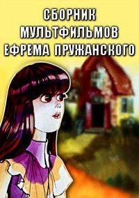 Сборник мультфильмов Ефрема Пружанского (1969-1991)