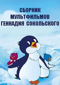 Сборник мультфильмов Геннадия Сокольского (1969-1991)