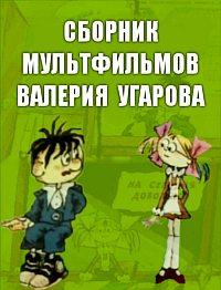 Сборник мультфильмов Валерия Угарова (1970-2006)