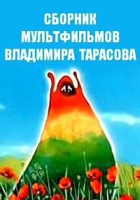 Сборник мультфильмов Владимира Тарасова (1972-2008)
