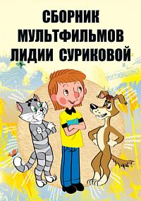 Сборник мультфильмов Лидии Суриковой(1974-1995)