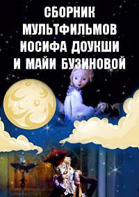 Сборник мультфильмов Иосифа Доукшы и Майи Бузиновой (1978-1991)