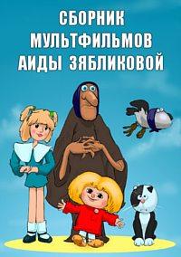 Сборник мультфильмов Аиды Зябликовой (1978-2007)