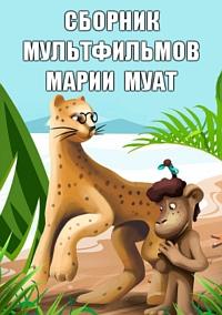 Сборник мультфильмов Марии Муат (1979-2011)