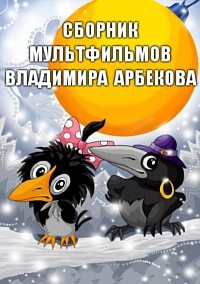 Сборник мультфильмов Владимира Арбекова (1979-1993)
