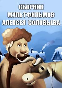 Сборник мультфильмов Алексея Соловьева (1980-1995)