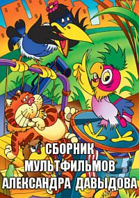 Сборник мультфильмов Александра Давыдова (1980-2006)