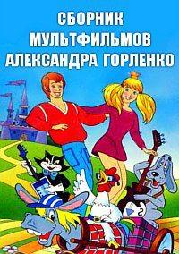 Сборник мультфильмов Александра Горленко (1980-2010)