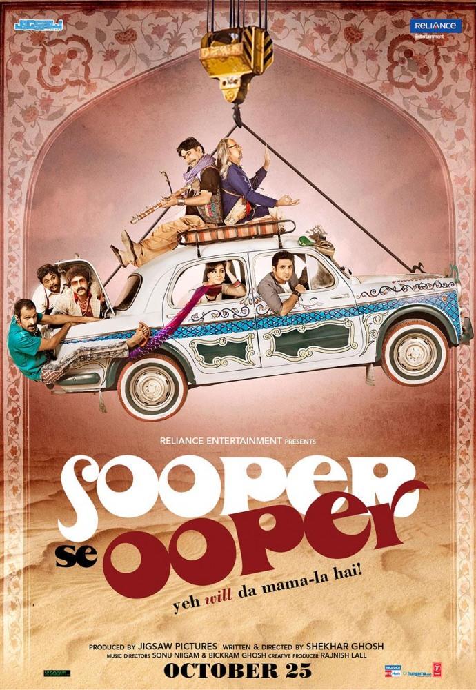 Будет ещё круче - Sooper Se Ooper