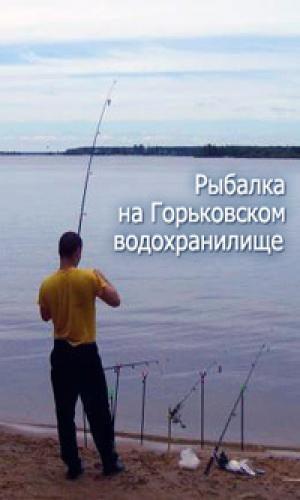 RTG. Рыбалка на Горьковском водохранилище