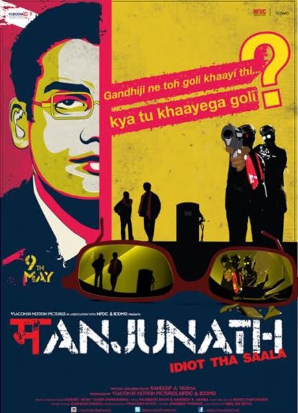 Манджунатх - Manjunath