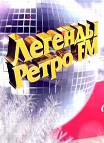 Легенды Ретро FM 2015 год