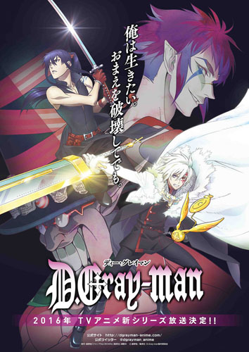 Грэй-мен: Святые - D.Gray-man Hallow TV