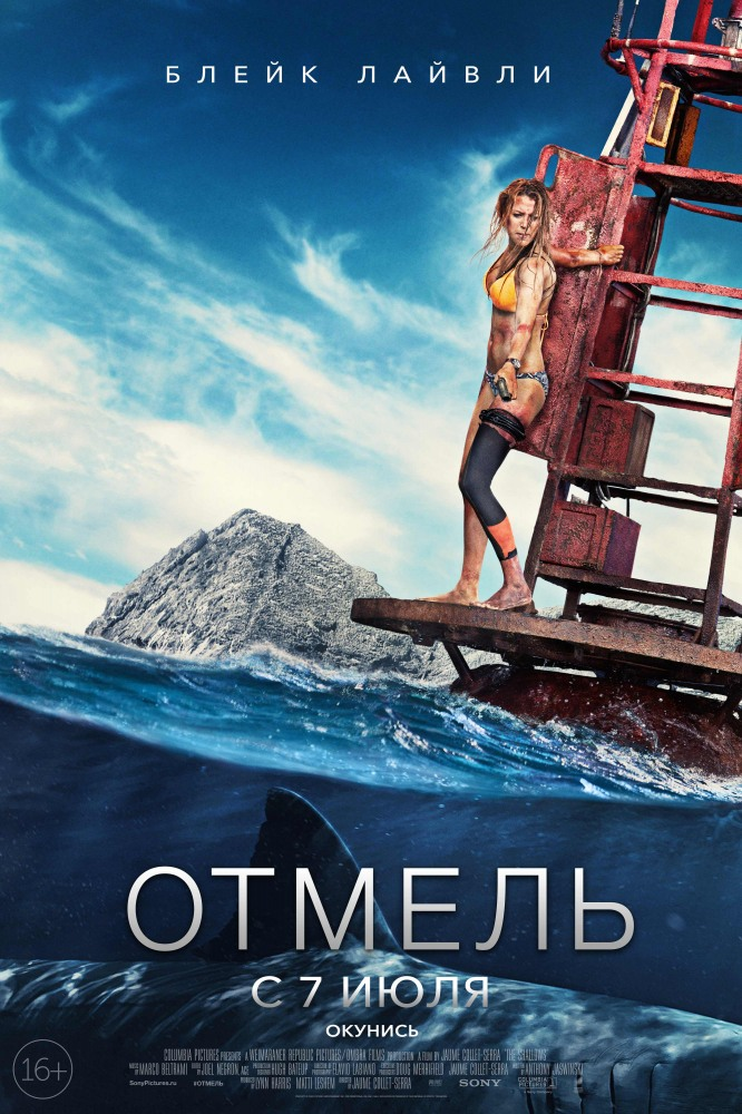 Отмель - The Shallows