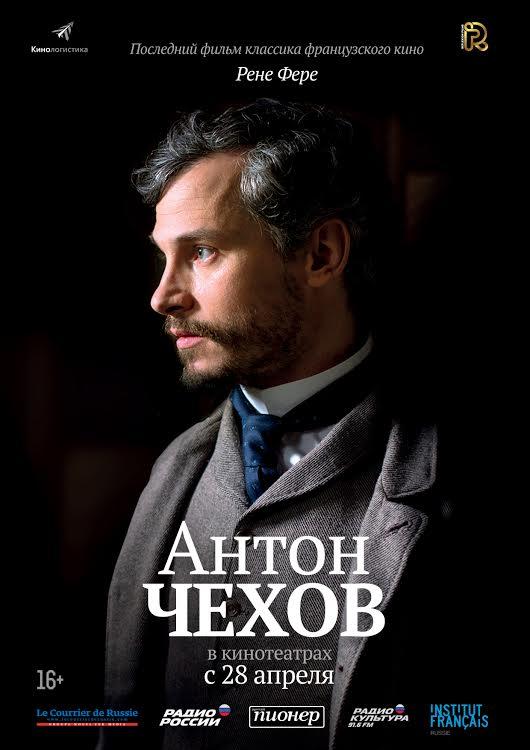 Антон Чехов - Anton TchГ©khov 1890