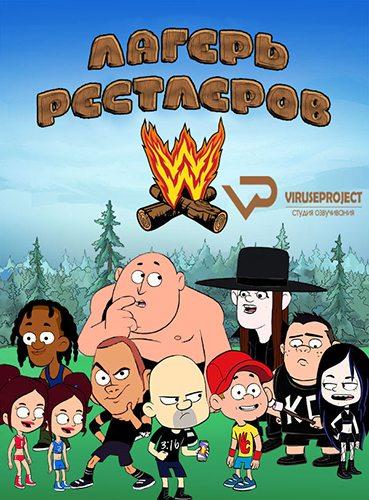 Лагерь рестлеров - Camp WWE