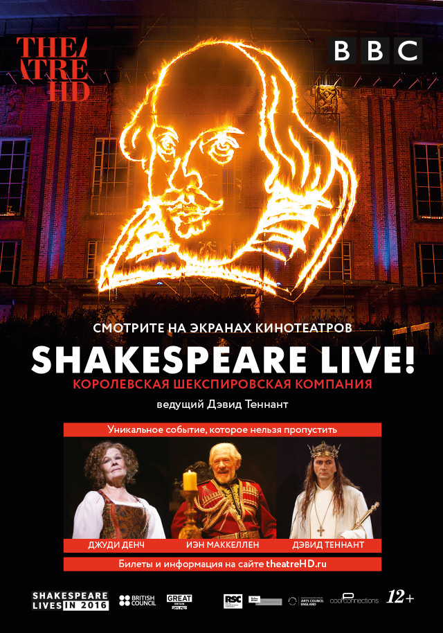 Шекспир жив! - Shakespeare Live! From the RSC