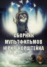 Сборник мультфильмов Юрия Норштейна (1968-2003)