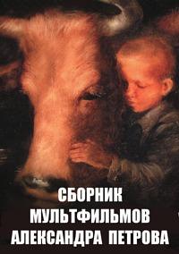 Сборник мультфильмов Александра Петрова (1988-2013)