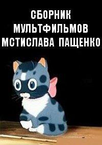 Сборник мультфильмов Мстислава Пащенко (1944-1957)