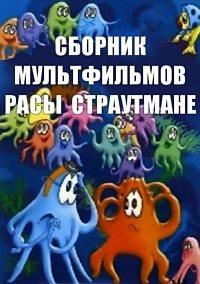 Сборник мультфильмов Расы Страутмане (1965-1991)
