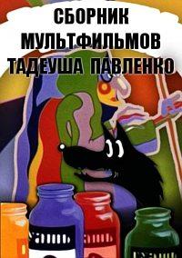 Сборник мультфильмов Тадеуша Павленко (1972-1992)