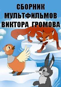 Сборник мультфильмов Виктора Громова (1945-1954)