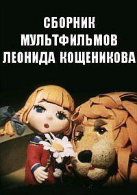 Сборник мультфильмов Леонида Кощеникова (1972-1992)