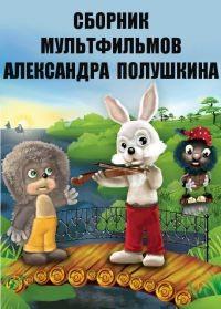 Сборник мультфильмов Александра Полушкина (1975-1993)
