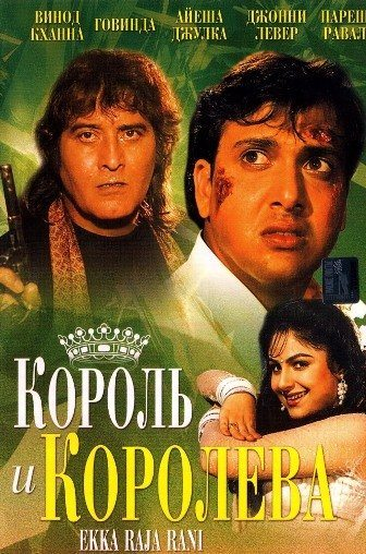 Король и Королева - Ekka Raja Rani