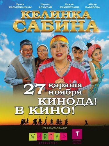 Келинка Сабина