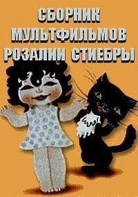 Сборник мультфильмов Розалии Стиебры (1972-2007)