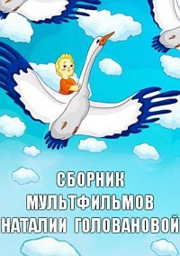 Сборник мультфильмов Наталии Головановой (1974-2009)