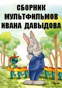 Сборник мультфильмов Ивана Давыдова (1976-1988)