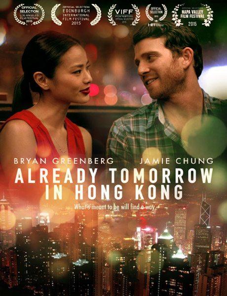 В Гонконге уже завтра - Already Tomorrow in Hong Kong