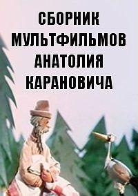 Сборник мультфильмов Анатолия Карановича (1956-1976)