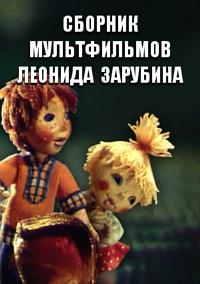 Сборник мультфильмов Леонида Зарубина (1968-1993)