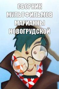 Сборник мультфильмов Марианны Новогрудской (1973-1995)