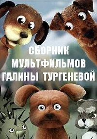 Сборник мультфильмов Галины Тургеневой (1980-1989)