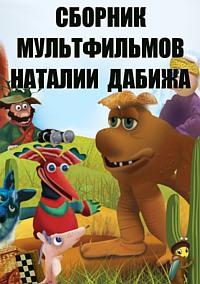 Сборник мультфильмов Наталии Дабижа (1983-2005)