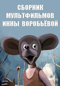 Сборник мультфильмов Инны Воробьевой (1986-1994)