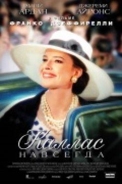 Каллас навсегда - Callas Forever