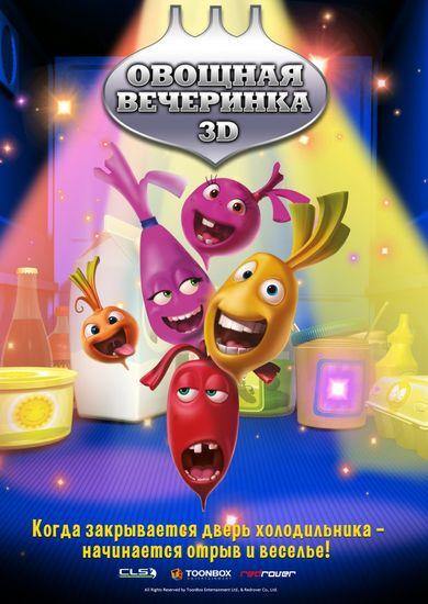 Овощная вечеринка - The Beet Party