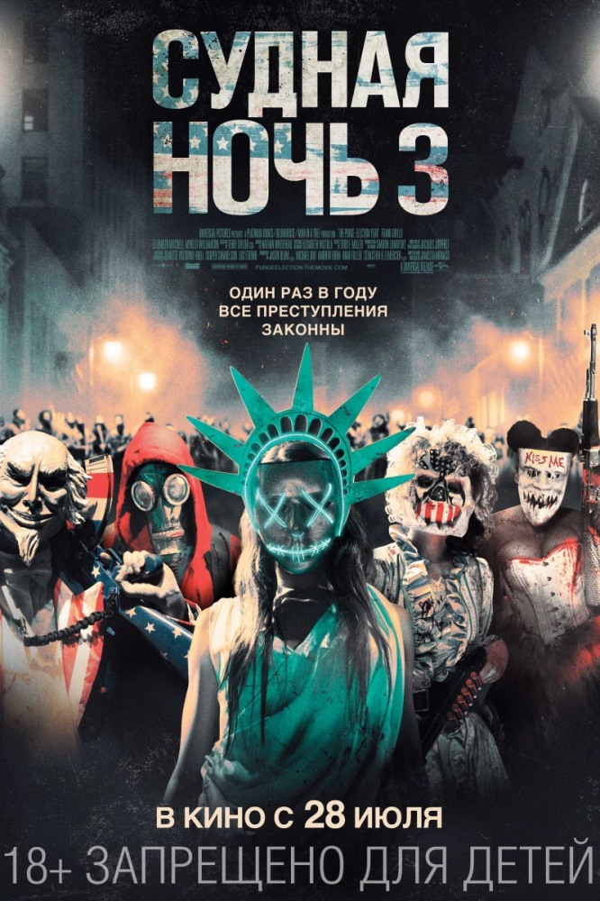 Судная ночь 3 - The Purge- Election Year